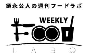 須永公人の週間フードラボ