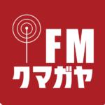 FM クマガヤ