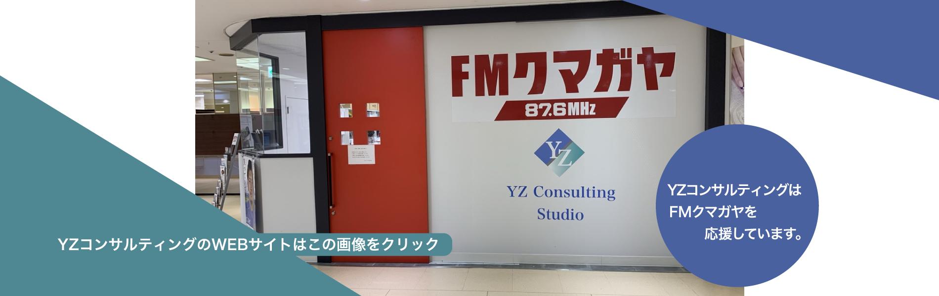 YZコンサルティングはFMクマガヤを応援しています。